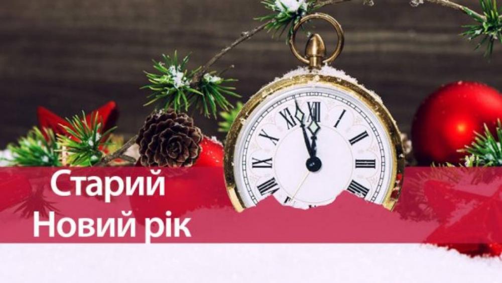 З 13 на 14 січня в Україні святкують старий Новий рік!