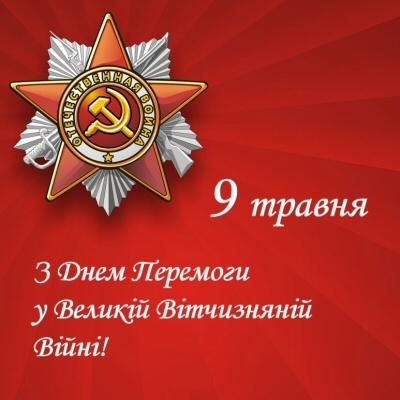 9 травня – День перемоги над фашизмом