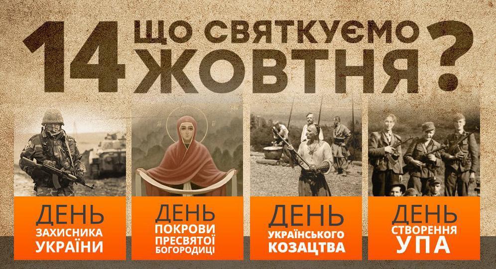 Свята 14 жовтня: що відзначають в Україні в цей день