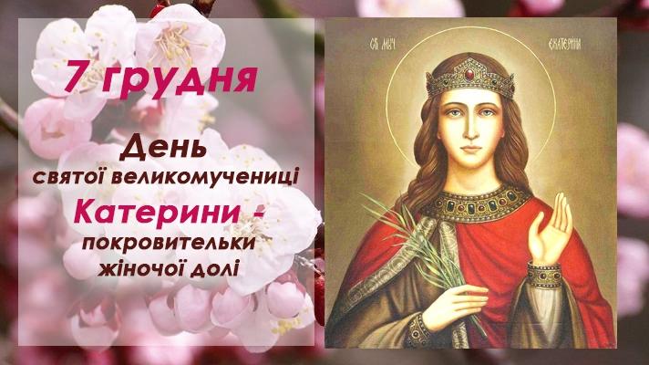 День святої Катерини: прикмети і традиції українців