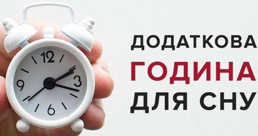 Переведення годинника на зимовий час: коли переводять час в Україні