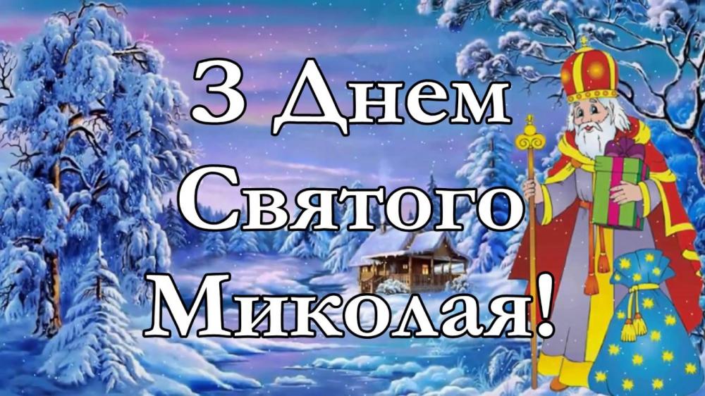 19 грудня – День святого Миколая: що потрібно зробити, щоб наступний рік був вдалий