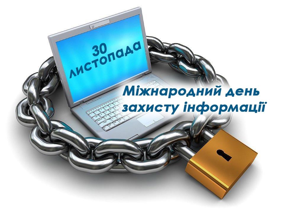 Подарунки на день захисту інформації